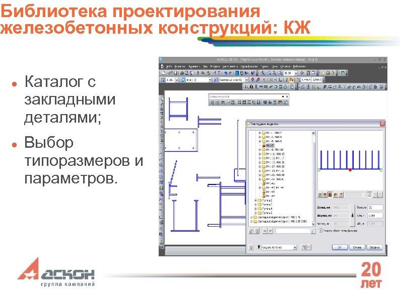 Библиотека проектирования железобетонных конструкций: КЖ Каталог с закладными деталями; Выбор типоразмеров и параметров.