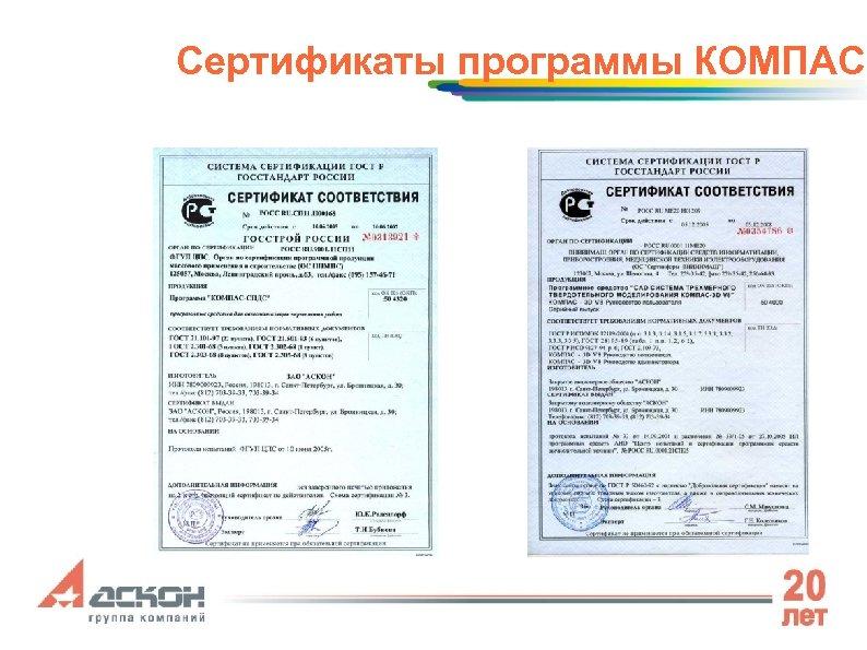 Сертификаты программы КОМПАС
