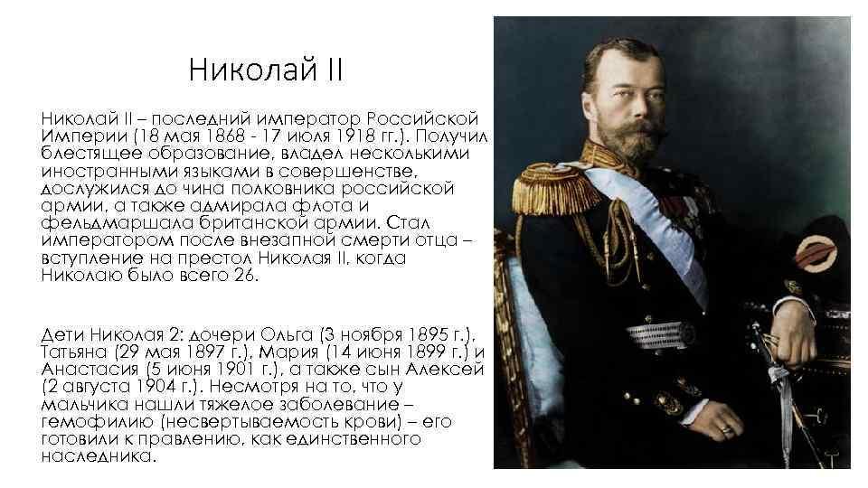 когда родился последний русский император фото помощью многие пациенты
