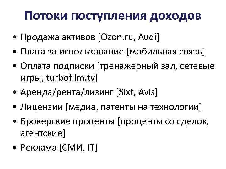 Потоки поступления доходов • Продажа активов [Ozon. ru, Audi] • Плата за использование [мобильная