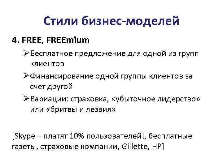 Стили бизнес-моделей 4. FREE, FREEmium ØБесплатное предложение для одной из групп клиентов ØФинансирование одной