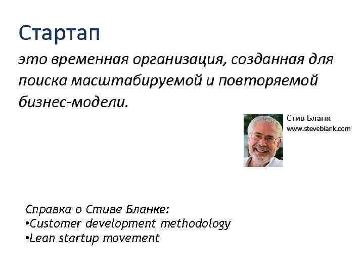 Справка о Стиве Бланке: • Customer development methodology • Lean startup movement