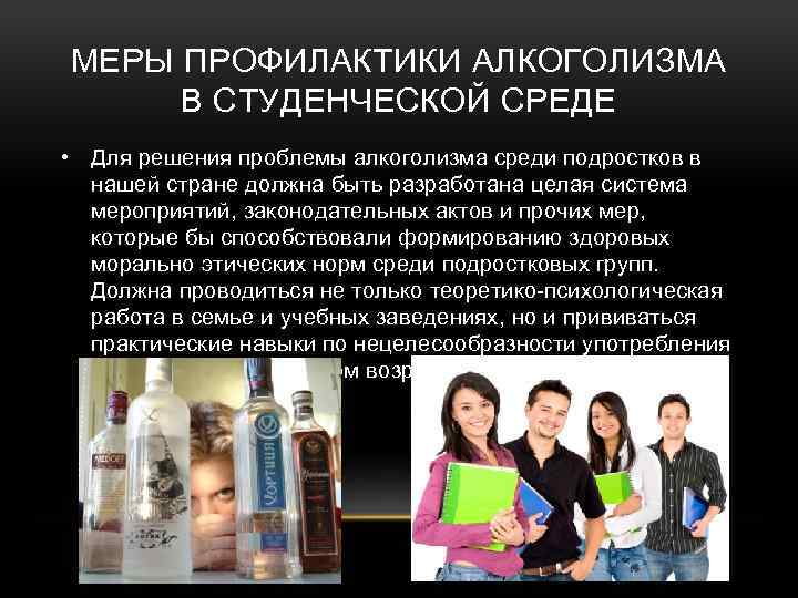 Алкоголизм в студенческой среде