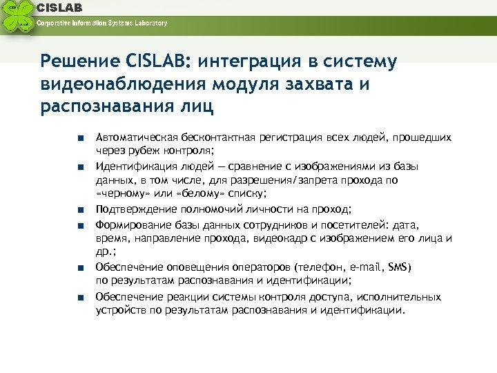 Решение CISLAB: интеграция в систему видеонаблюдения модуля захвата и распознавания лиц ■ ■ ■