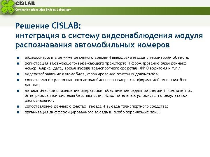 Решение CISLAB: интеграция в систему видеонаблюдения модуля распознавания автомобильных номеров ■ ■ ■ ■