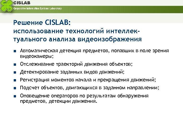 Решение CISLAB: использование технологий интеллектуального анализа видеоизображения ■ Автоматическая детекция предметов, попавших в поле