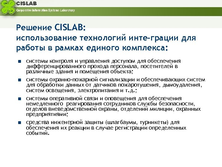 Решение CISLAB: использование технологий инте-грации для работы в рамках единого комплекса: ■ системы контроля