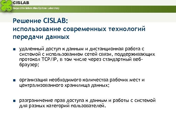 Решение CISLAB: использование современных технологий передачи данных ■ удаленный доступ к данным и дистанционная