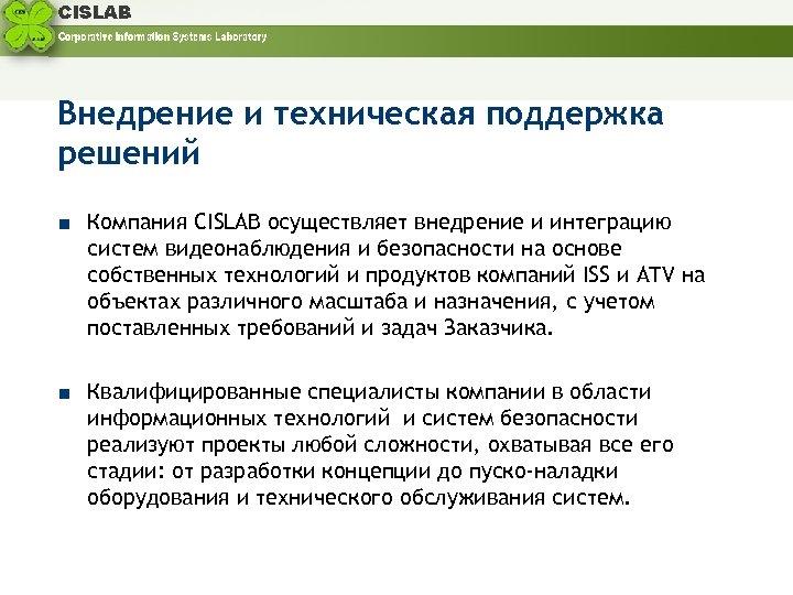 Внедрение и техническая поддержка решений ■ Компания CISLAB осуществляет внедрение и интеграцию систем видеонаблюдения