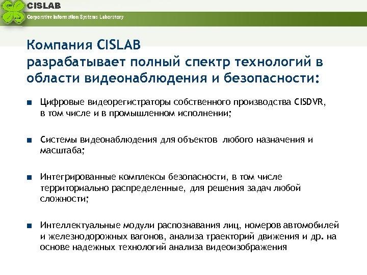 Компания CISLAB разрабатывает полный спектр технологий в области видеонаблюдения и безопасности: ■ Цифровые видеорегистраторы