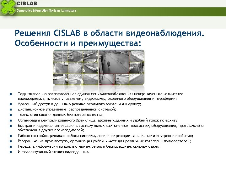 Решения CISLAB в области видеонаблюдения. Особенности и преимущества: ■ ■ ■ ■ ■ Территориально