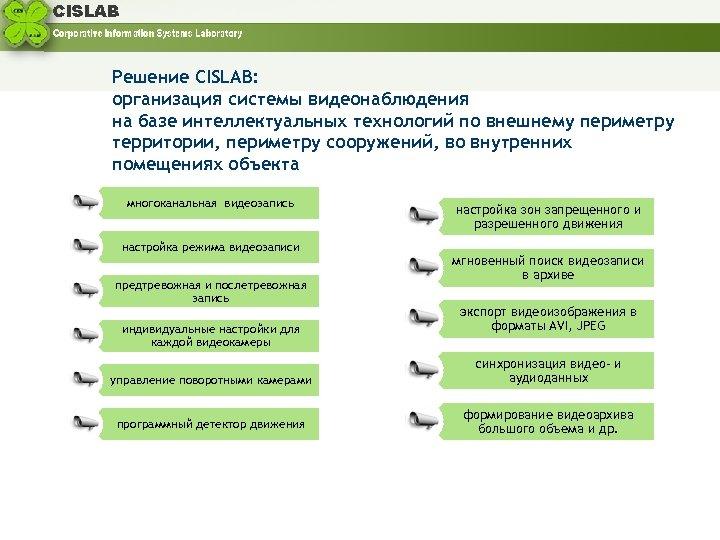 Решение CISLAB: организация системы видеонаблюдения на базе интеллектуальных технологий по внешнему периметру территории, периметру