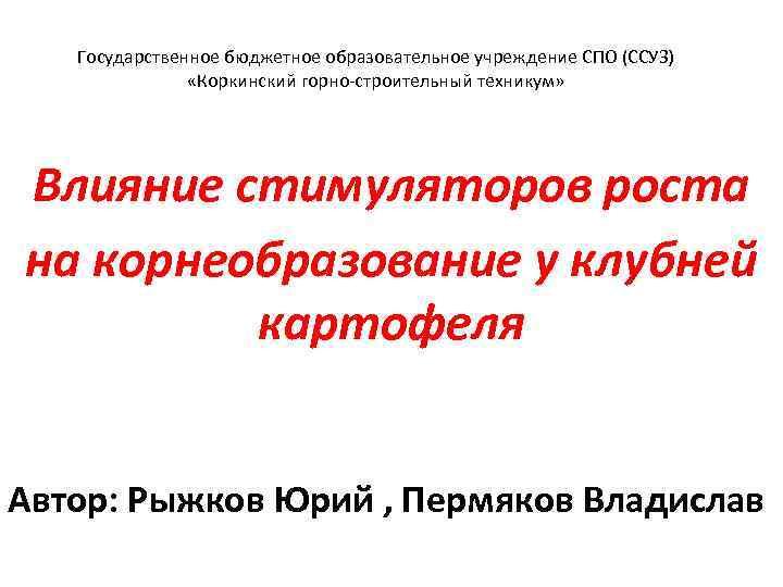 Государственное бюджетное образовательное учреждение СПО (ССУЗ) «Коркинский горно-строительный техникум» Влияние стимуляторов роста на корнеобразование