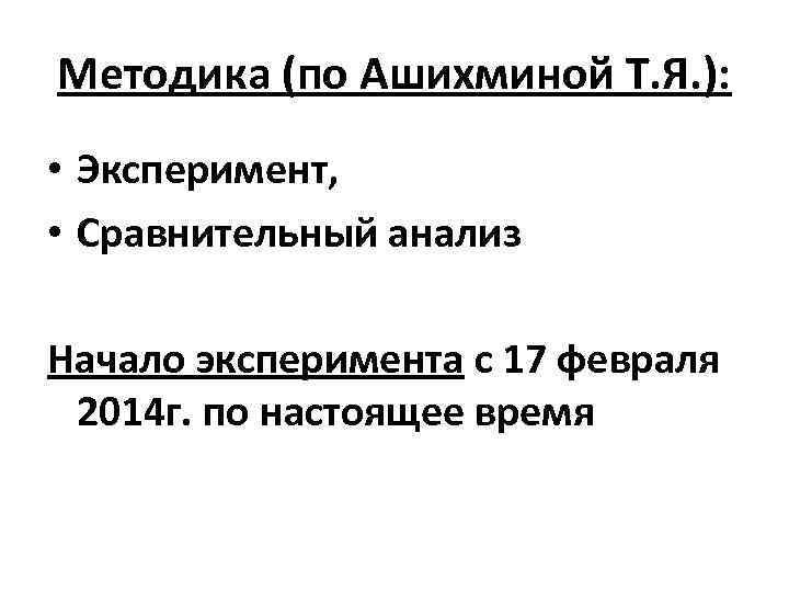 Методика (по Ашихминой Т. Я. ): • Эксперимент, • Сравнительный анализ Начало эксперимента с