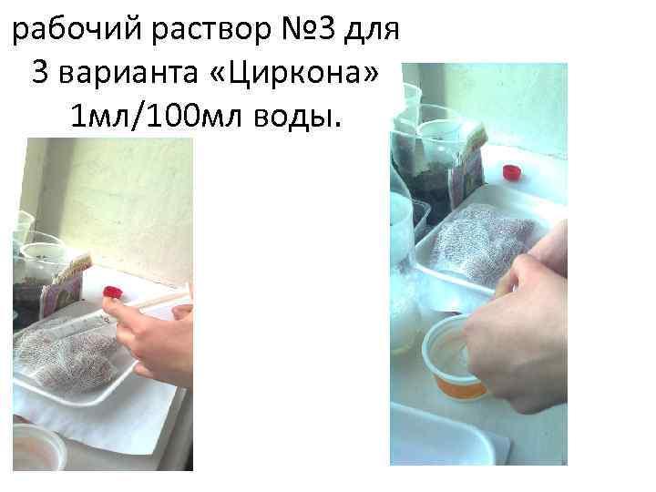 рабочий раствор № 3 для 3 варианта «Циркона» 1 мл/100 мл воды.