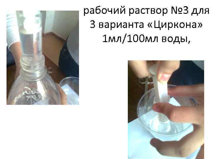 рабочий раствор № 3 для 3 варианта «Циркона» 1 мл/100 мл воды,