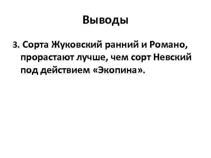 Выводы 3. Сорта Жуковский ранний и Романо, прорастают лучше, чем сорт Невский под действием