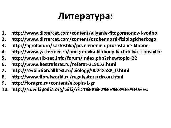 Литература: 1. 2. 3. 4. 5. 6. 7. 8. 9. 10. http: //www. dissercat.