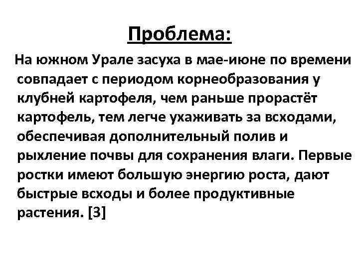 Проблема: На южном Урале засуха в мае-июне по времени совпадает с периодом корнеобразования у