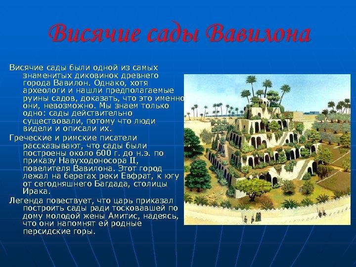 Висячие сады Вавилона Висячие сады были одной из самых знаменитых диковинок древнего города Вавилон.