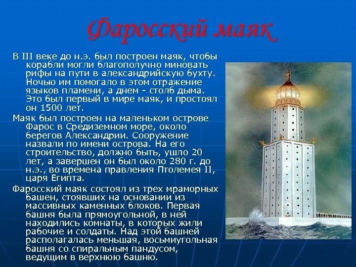 Фаросский маяк В III веке до н. э. был построен маяк, чтобы корабли могли