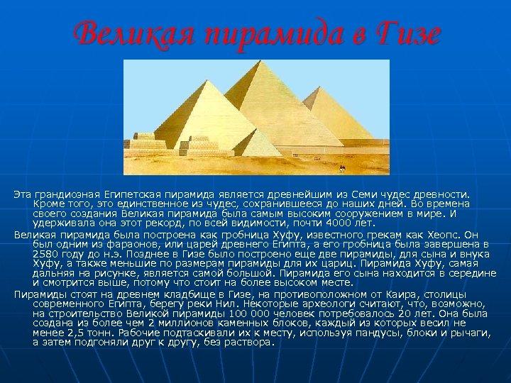 Великая пирамида в Гизе Эта грандиозная Египетская пирамида является древнейшим из Семи чудес древности.