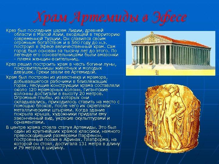 Храм Артемиды в Эфесе Крез был последним царем Лидии, древней области в Малой Азии,