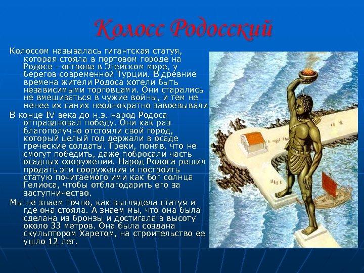 Колосс Родосский Колоссом называлась гигантская статуя, которая стояла в портовом городе на Родосе -