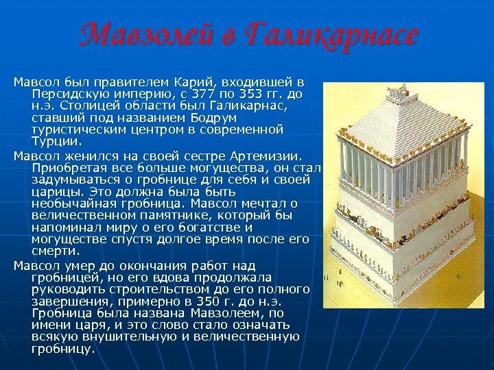 Мавзолей в Галикарнасе Мавсол был правителем Карий, входившей в Персидскую империю, с 377 по