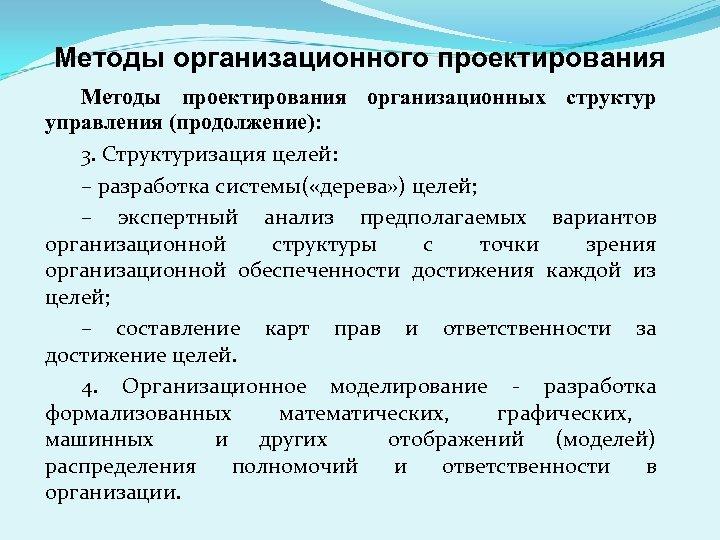 Методы организационного проектирования Методы проектирования организационных структур управления (продолжение): 3. Структуризация целей: – разработка