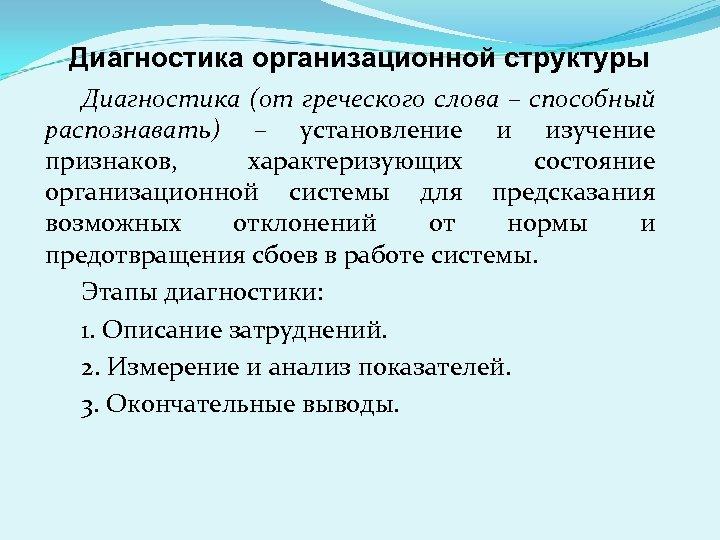 Диагностика организационной структуры Диагностика (от греческого слова – способный распознавать) – установление и изучение