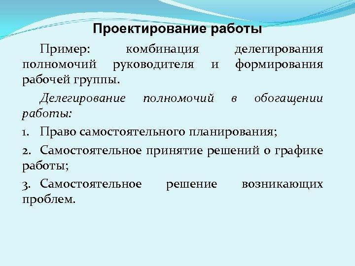 Проектирование работы Пример: комбинация делегирования полномочий руководителя и формирования рабочей группы. Делегирование полномочий в