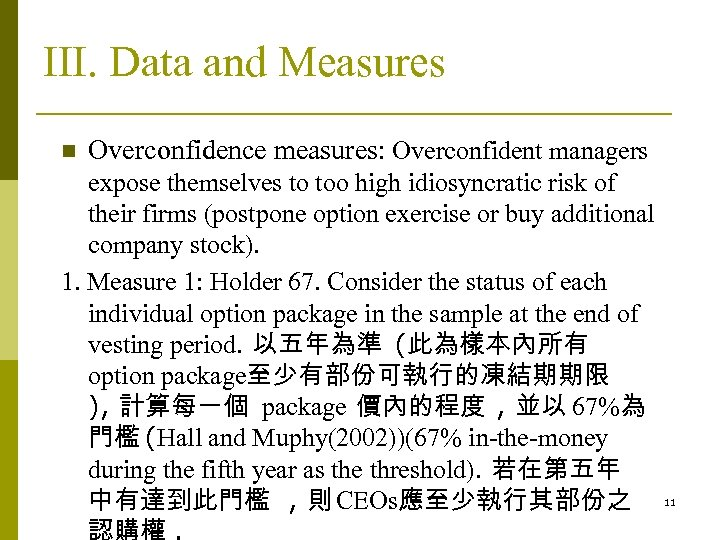 III. Data and Measures n Overconfidence measures: Overconfident managers expose themselves to too high