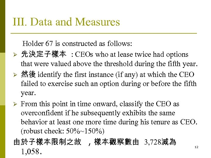 III. Data and Measures Holder 67 is constructed as follows: Ø 先決定子樣本 : CEOs
