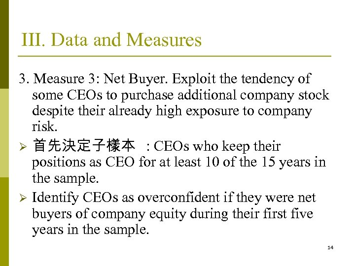 III. Data and Measures 3. Measure 3: Net Buyer. Exploit the tendency of some