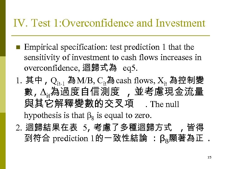 IV. Test 1: Overconfidence and Investment Empirical specification: test prediction 1 that the sensitivity