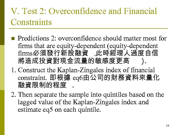 V. Test 2: Overconfidence and Financial Constraints Predictions 2: overconfidence should matter most for