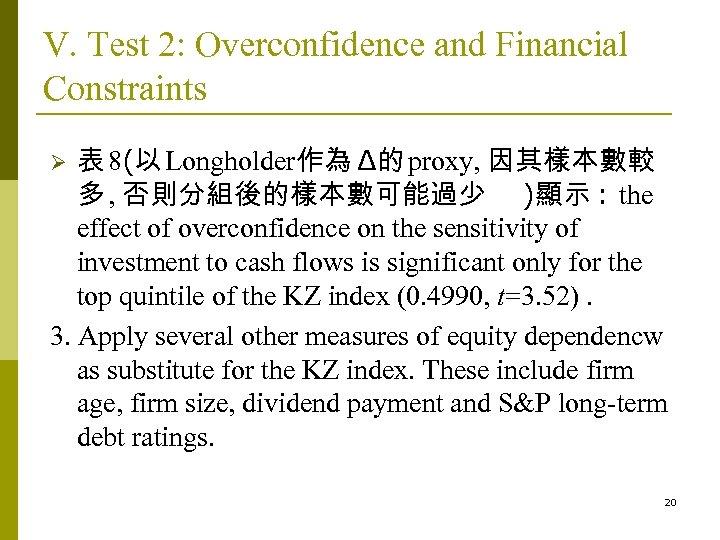 V. Test 2: Overconfidence and Financial Constraints 表 8(以 Longholder作為 Δ的 proxy, 因其樣本數較 多