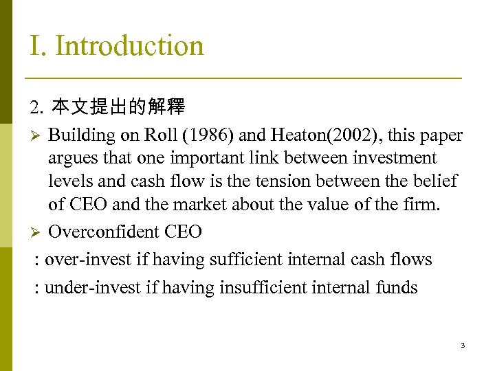 I. Introduction 2. 本文提出的解釋 Ø Building on Roll (1986) and Heaton(2002), this paper argues