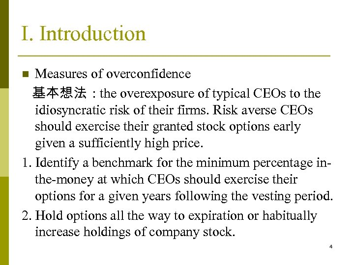 I. Introduction Measures of overconfidence 基本想法 : the overexposure of typical CEOs to the