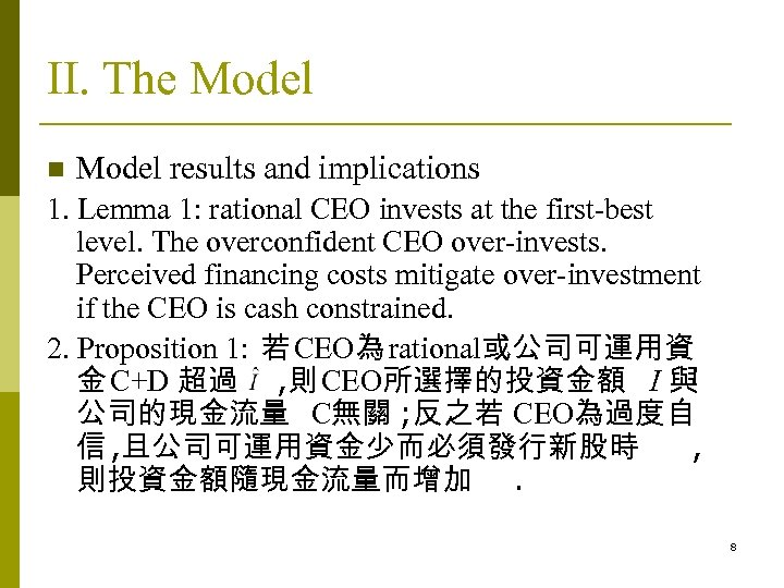 II. The Model n Model results and implications 1. Lemma 1: rational CEO invests