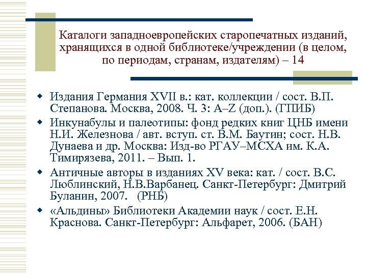 Каталоги западноевропейских старопечатных изданий, хранящихся в одной библиотеке/учреждении (в целом, по периодам, странам, издателям)