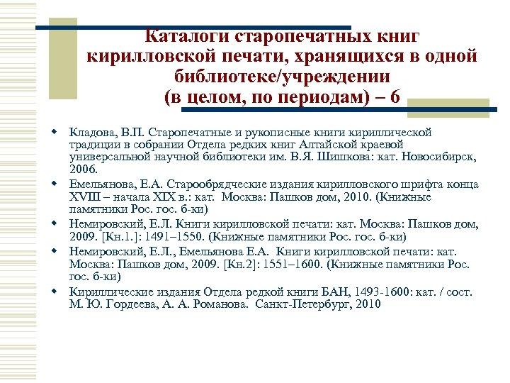 Каталоги старопечатных книг кирилловской печати, хранящихся в одной библиотеке/учреждении (в целом, по периодам) –