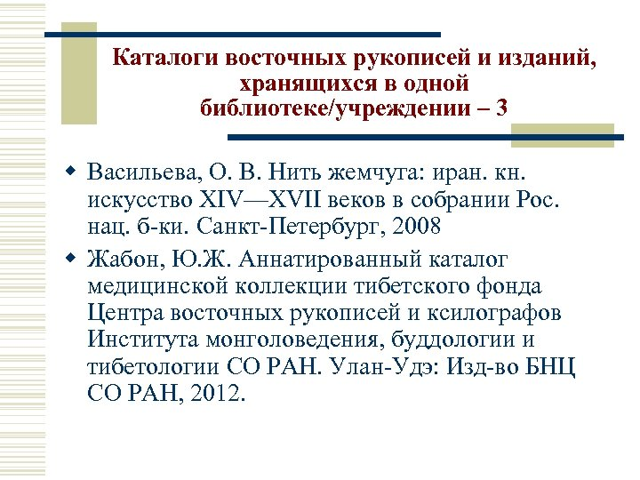 Каталоги восточных рукописей и изданий, хранящихся в одной библиотеке/учреждении – 3 w Васильева, О.