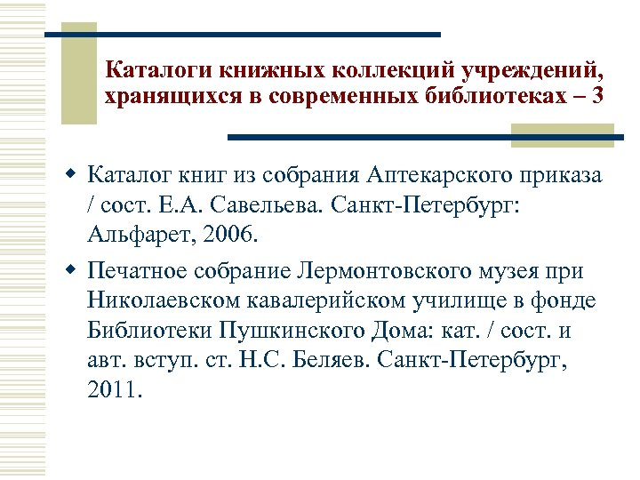 Каталоги книжных коллекций учреждений, хранящихся в современных библиотеках – 3 w Каталог книг из