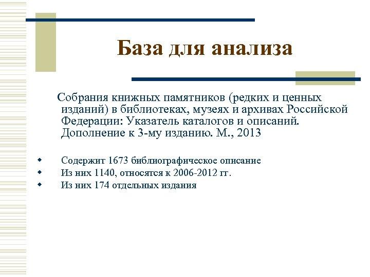 База для анализа Собрания книжных памятников (редких и ценных изданий) в библиотеках, музеях и
