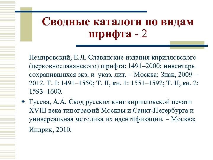Сводные каталоги по видам шрифта - 2 Немировский, Е. Л. Славянские издания кирилловского (церковнославянского)
