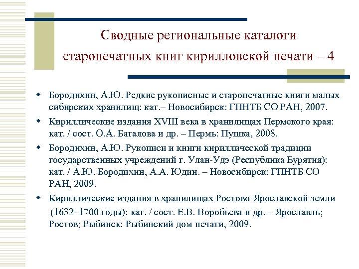 Сводные региональные каталоги старопечатных книг кирилловской печати – 4 w Бородихин, А. Ю. Редкие