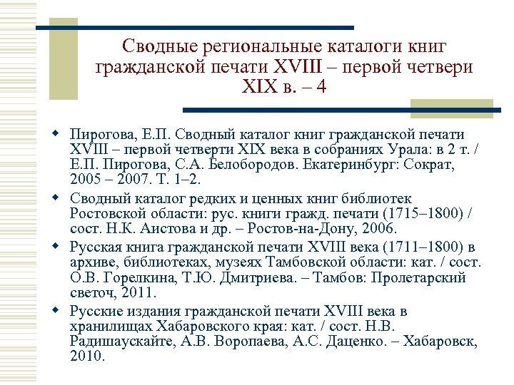Сводные региональные каталоги книг гражданской печати XVIII – первой четвери XIX в. – 4