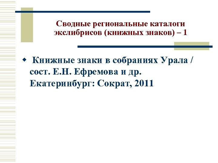 Сводные региональные каталоги экслибрисов (книжных знаков) – 1 w Книжные знаки в собраниях Урала
